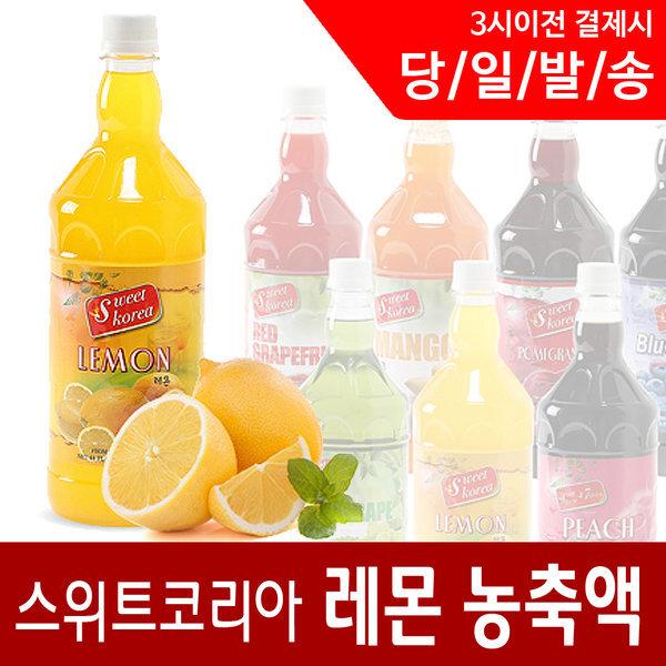 레몬 1000ml/스위트코리아/아이스티/에이드원액 상품이미지