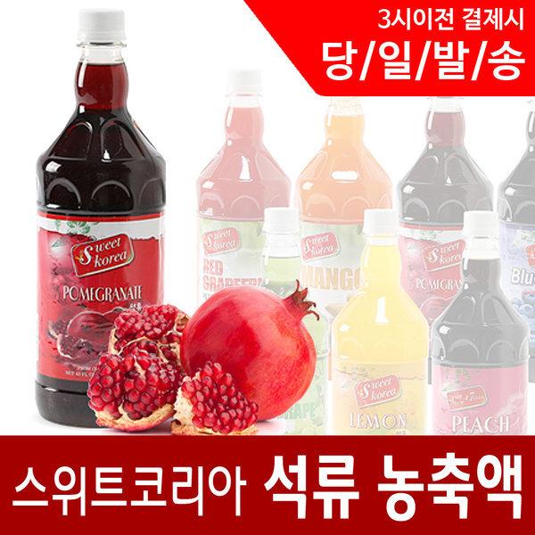 석류 1000ml/스위트코리아/아이스티/에이드원액 상품이미지
