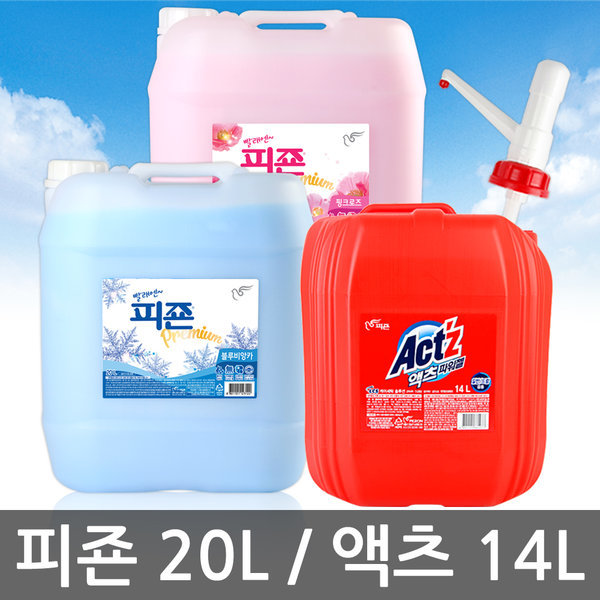 대용량 섬유유연제 피죤 20L 액체세제 액츠 14L 펌프 상품이미지