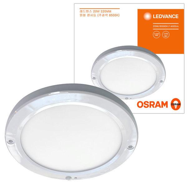 오스람 LEDVANCE 원형 엣지 센서등 20W 슬립 주광색 상품이미지
