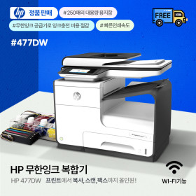 HP M477dw+4000ML잉크젯 무한 팩스복합기(잉크포함) PT