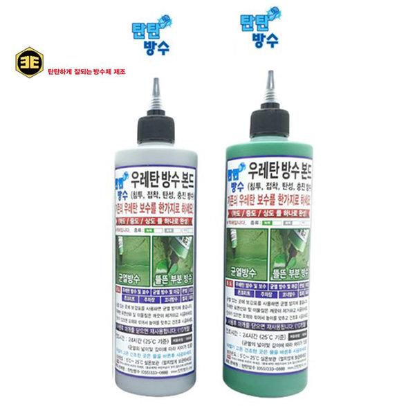 탄탄방수 우레탄방수본드/회색/녹색/500ml/충진/방수 상품이미지