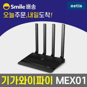 네티스 netis MEX01 공유기 유무선 기가와이파이