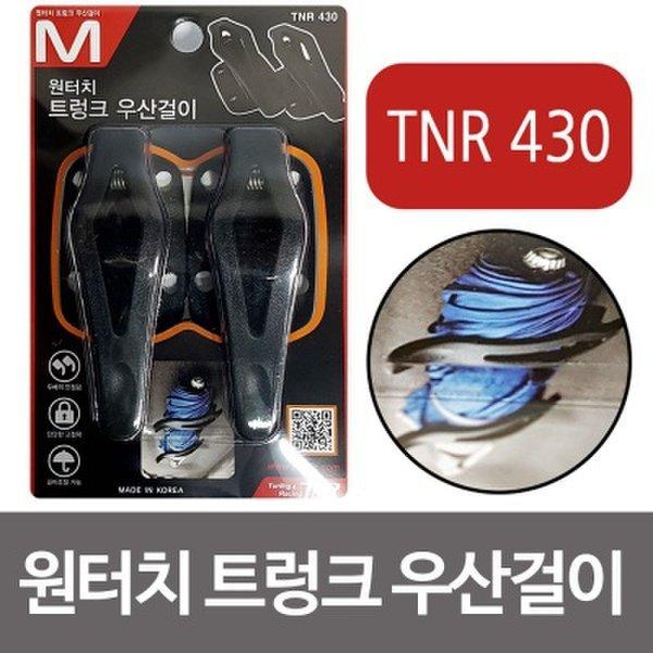 (핫트랙스) 티엔알 원터치 트렁크 우산걸이 (TNR430) 트렁크정리 상품이미지