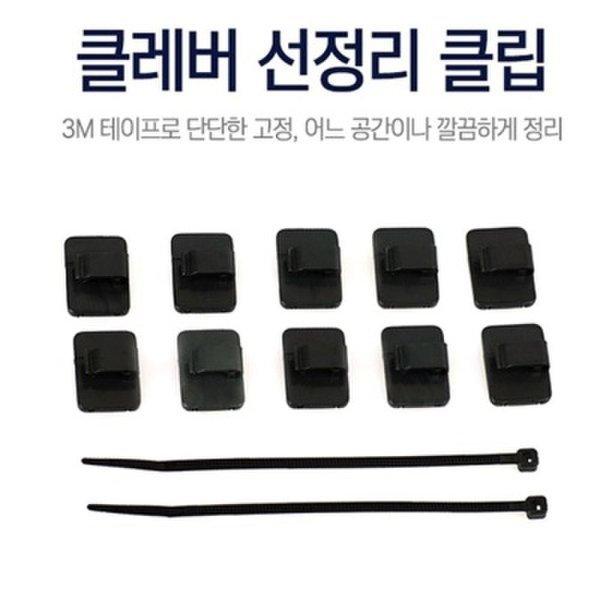 (핫트랙스) 자동차 선정리 클립 홀더 배선 케이블 고정 고리 상품이미지