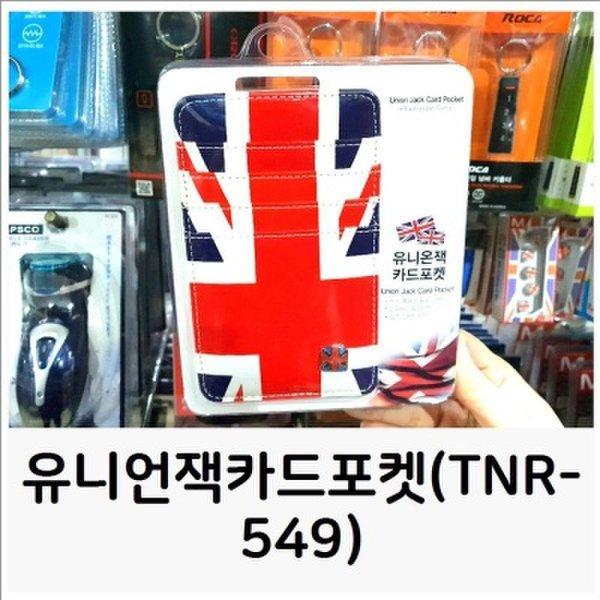 (핫트랙스) 유니언잭카드포켓(TNR-549) 차량용 수납 유니언잭카드 상품이미지
