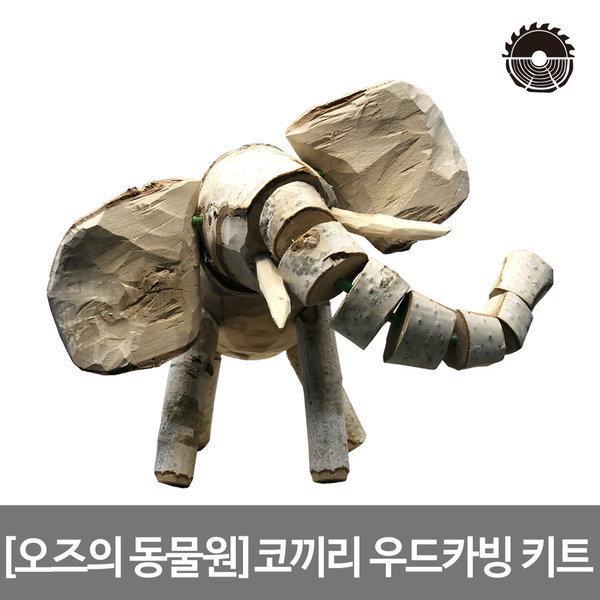 오즈의 동물원 코끼리 우드카빙 키트 상품이미지