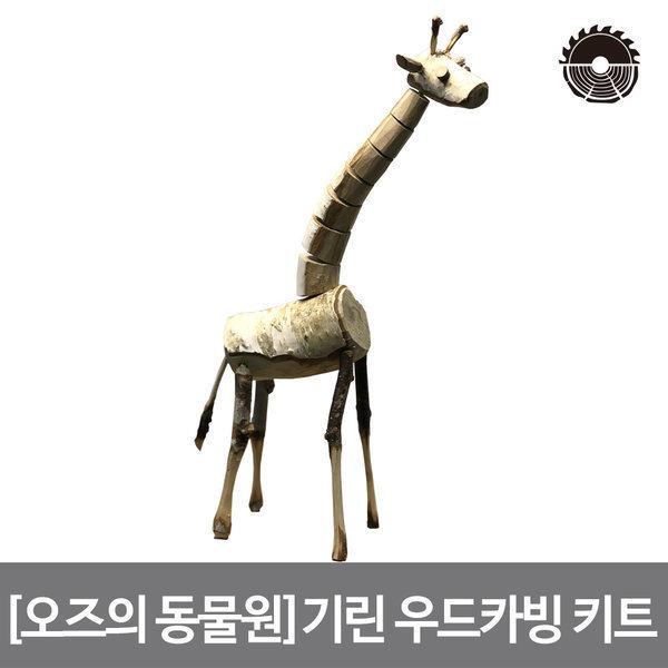 오즈의 동물원 기린 우드카빙 키트 상품이미지