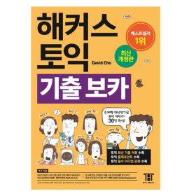 해커스 토익 기출 보카 (2019최신개정판)