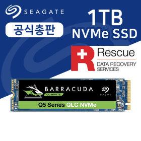 바라쿠다 Q5 NVMe SSD 1TB QLC+3년 보증+데이터 복구