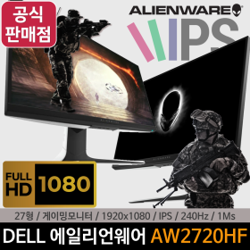 DELL 에일리언웨어 AW2720HF 27형 게이밍모니터