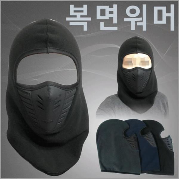 복면 워머 넥워머 최고급 김서림 방지 통풍구 목토시 상품이미지