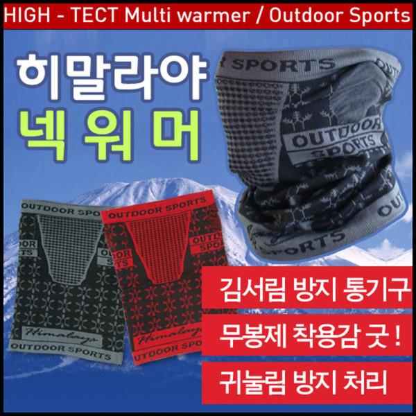 히말라야 넥워머 최고급 김서림 방지 통풍구 목토시 상품이미지