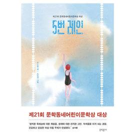5번 레인 제21회 문학동네어린이문학상 대상 수상작