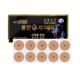 실버온/동전자기패치 10매x20봉-200매/자석/파스형 NEW