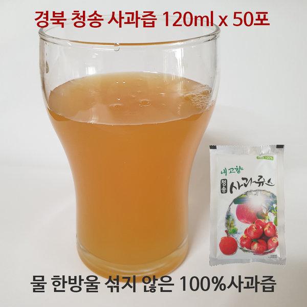 경북 청송 꿀부사 100% 사과 만 사과즙 120mlx50포 상품이미지