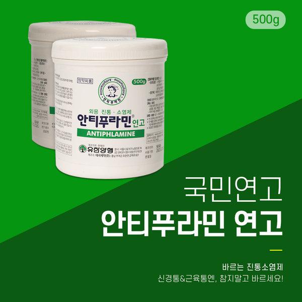 안티푸라민 연고 대용량 500g 타박상 삠 진통 소염 상품이미지