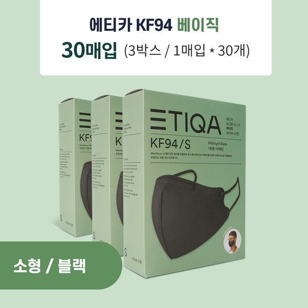 에티카 보건용 마스크 베이직 KF94 소형 블랙 30매 상품이미지