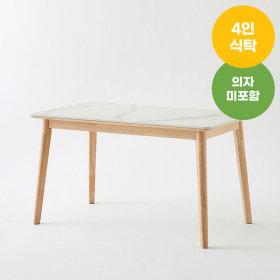 도노 세라믹 식탁 4인 (의자 미포함)