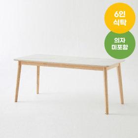 도노 세라믹 식탁 6인 (의자 미포함)