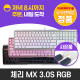 MX BOARD 3.0S RGB 기계식 게이밍키보드 사은품증정 상품이미지