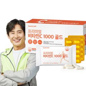 프리미엄 비타민C 골드1000 1박스 5개월분