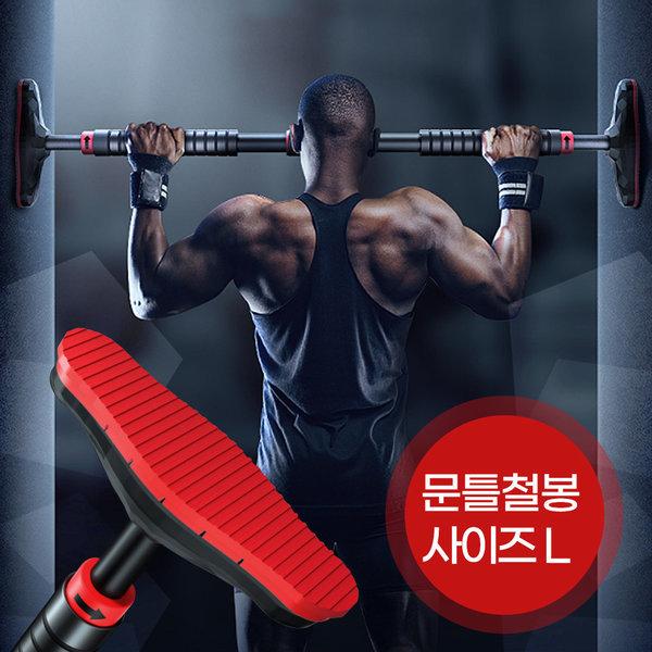 K4스포츠 KM-14 문틀철봉 실내도어짐 턱걸이 사이즈L 상품이미지