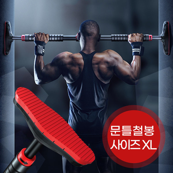 K4스포츠 KM-14 문틀철봉 실내도어짐 턱걸이 사이즈XL 상품이미지