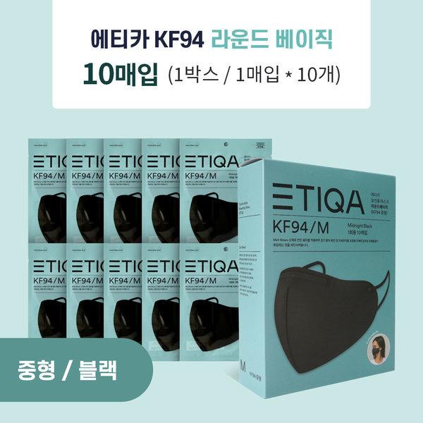 에티카 황사마스크 라운드베이직 KF94 중형 블랙 10매 상품이미지