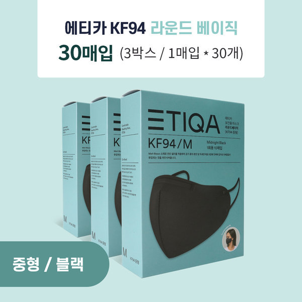 에티카 황사마스크 라운드베이직 KF94 중형 블랙 30매 상품이미지