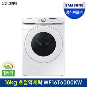 삼성 그랑데 드럼세탁기 WF16T6000KW 16kg 화이트
