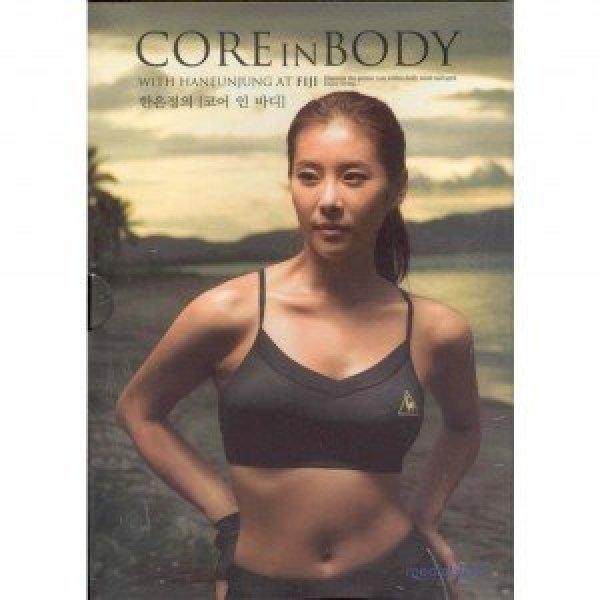 DVD  한은정 코어인바디 (Core in Body with Han Eunjung at Fiji)- 1Disc.아웃케이스+코어화보집 상품이미지