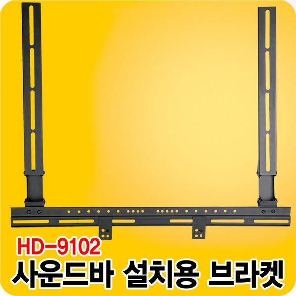 HD-9102 사운드바 브라켓 거치대  SOUNDBAR BRACKET 상품이미지