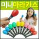 미니 마라카스-2개1세트/유아 악기/발표회/유치원/어 상품이미지