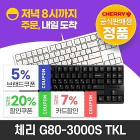 체리키보드 G80-3000S TKL 텐키리스 기계식 / 안전포장