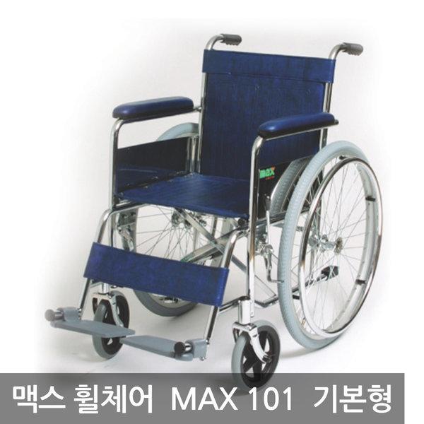 맥스 휠체어 MAX 101 기본형 메디타운 스틸 휠체어 상품이미지