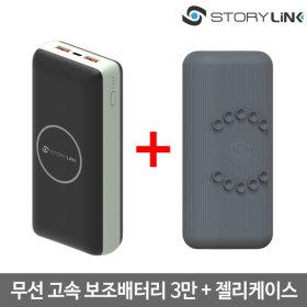 30000 무선보조배터리 대용량C타입 아이폰 PD고속충전
