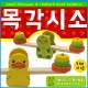 목각 시소 교구 낚시 놀이 교육용  어린이집 유치원 상품이미지