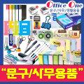 오피스원/사무용품모음/화일/가위/포스트잇/펜/테이프