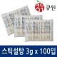미니바 / 스틱설탕  3g x 100입