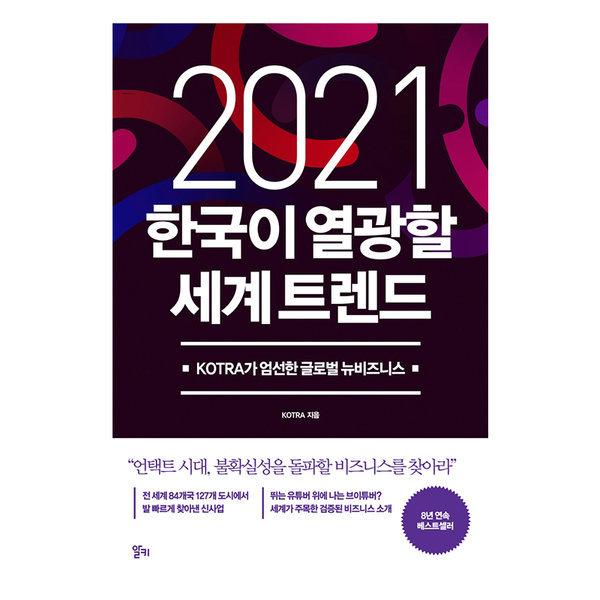 2021 한국이 열광할 세계 트렌드 (KOTRA가 엄선한 글로벌 뉴비즈니스) 상품이미지