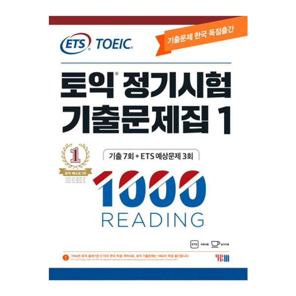 ETS 토익 정기시험 기출문제집 1000 RC 상품이미지