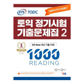 ETS 토익 정기시험 기출문제집(2)1000 RC