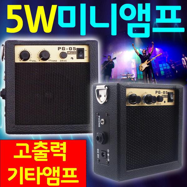 고출력 엠프 휴대용 앰프 건전지 스피커 마이크 기타 상품이미지