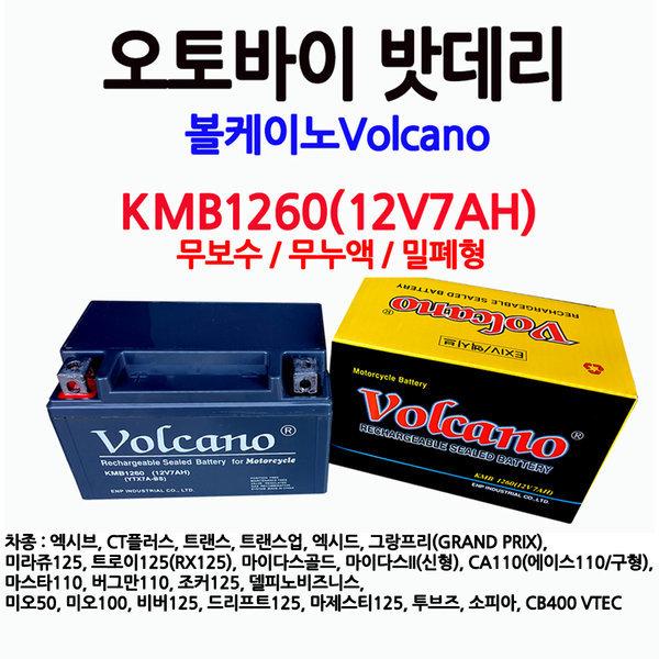 KMB1260(12V7.0AH)오토바이밧데리/스쿠터/4Ah/5Ah/9Ah 상품이미지