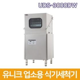 유니크 업소용 식기세척기 UDS-3000DW 스텐 고급형