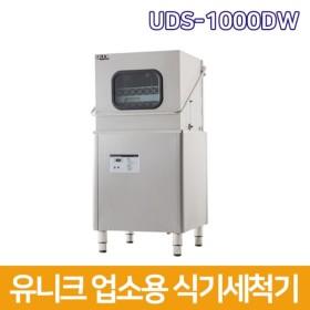 유니크 업소용 식기세척기 UDS-1000DW 스텐 고급형