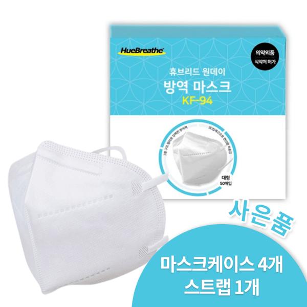 kf94 마스크 50매 대형 국내 식약처 인증 스트랩증정 상품이미지