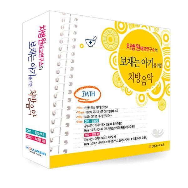 커뮤직 보채는아기 음악CD/ CD2장 차병원 태교연구소 상품이미지