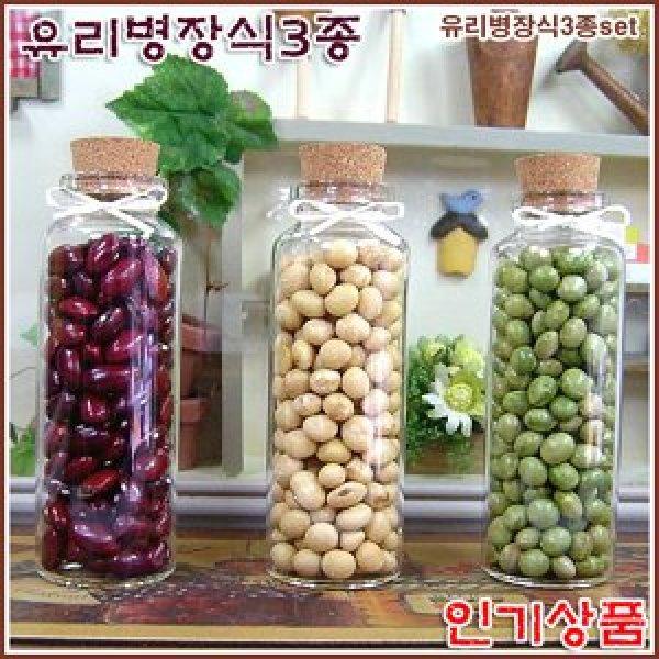 유리병장식(3개드려요)/장식품/인테리어소품/장식장 상품이미지